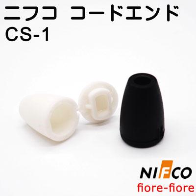 ニフコ nifco コードエンド CS1