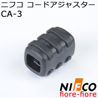 ニフコ nifco コードエンド CA3