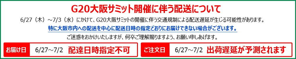 G20大阪サミット配送遅延のお知らせ