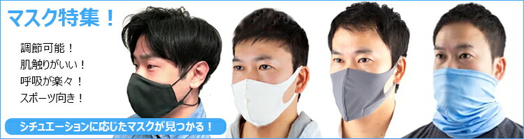 感染予防にマスク