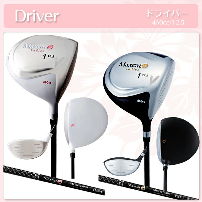 MAXCAT マックスキャット クラブフルセット ドライバー イメージ