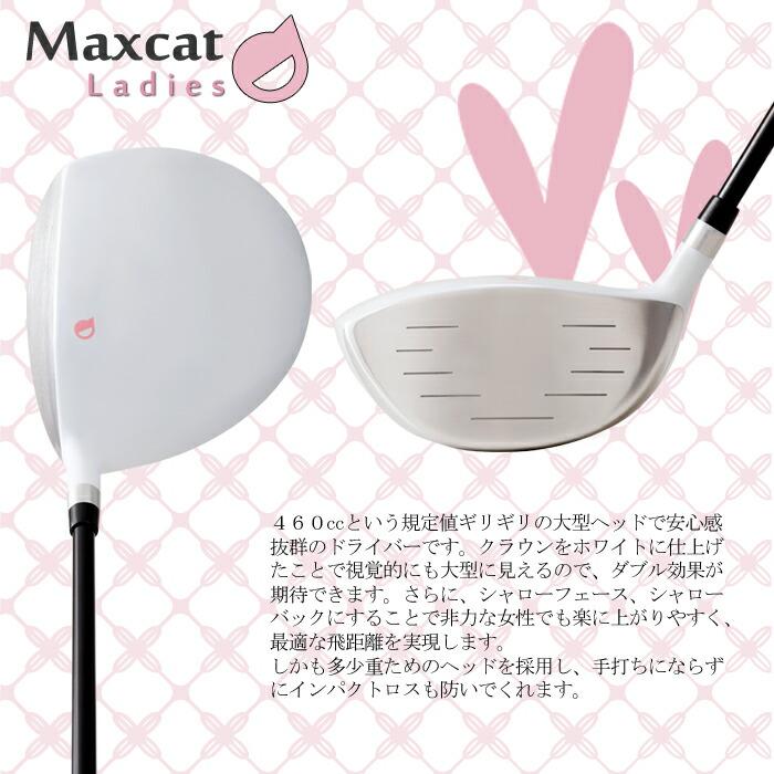 MAXCAT マックスキャット クラブフルセット ドライバー 説明