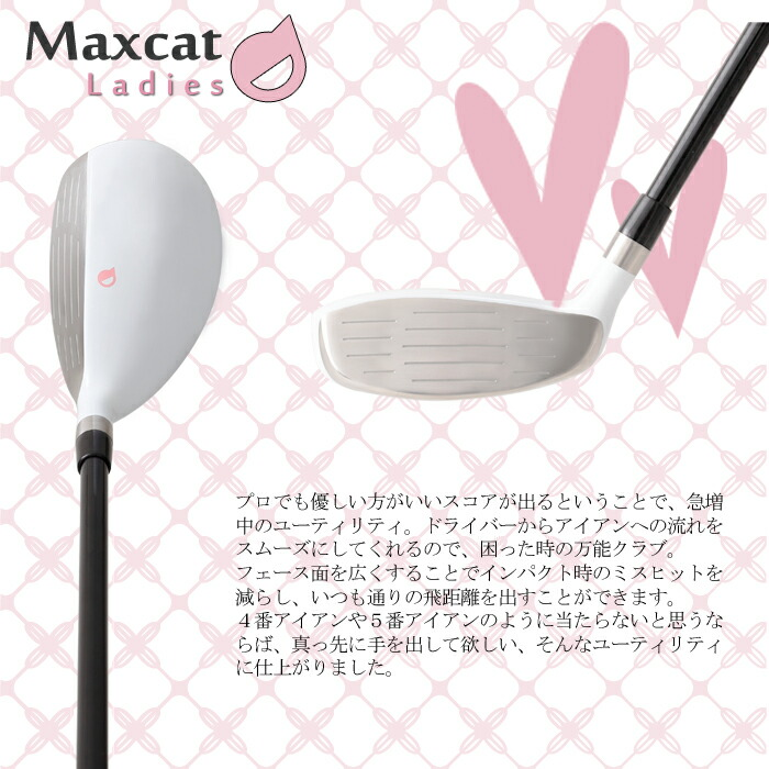 MAXCAT マックスキャット クラブフルセット ユーティリティ 説明