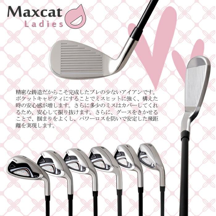 MAXCAT マックスキャット クラブフルセット アイアン 説明