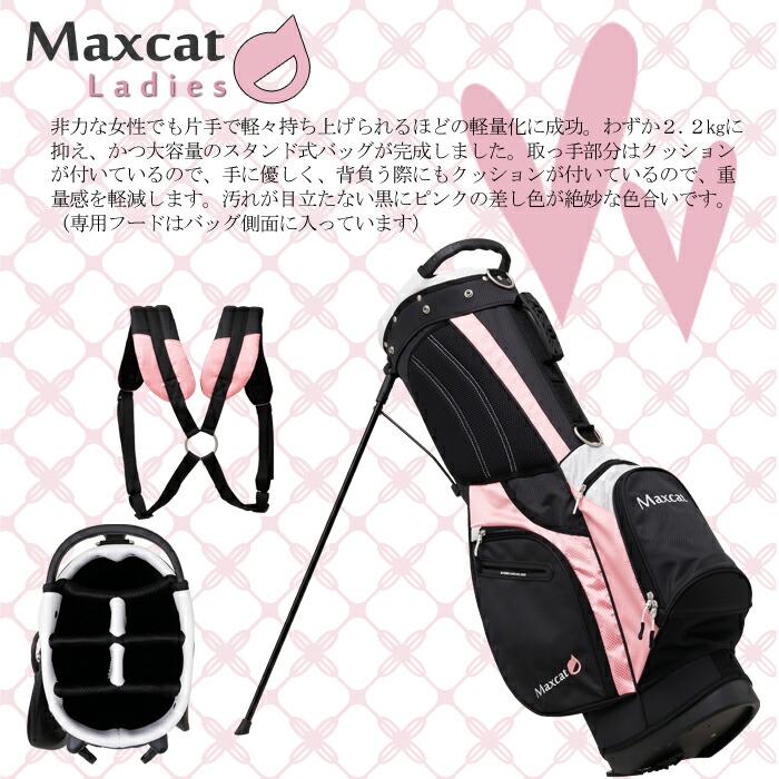 MAXCAT マックスキャット クラブフルセット キャディバッグ 説明