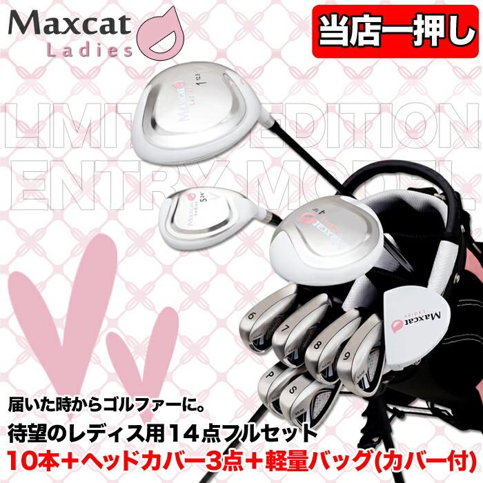 MAXCAT マックスキャット クラブフルセット レディス