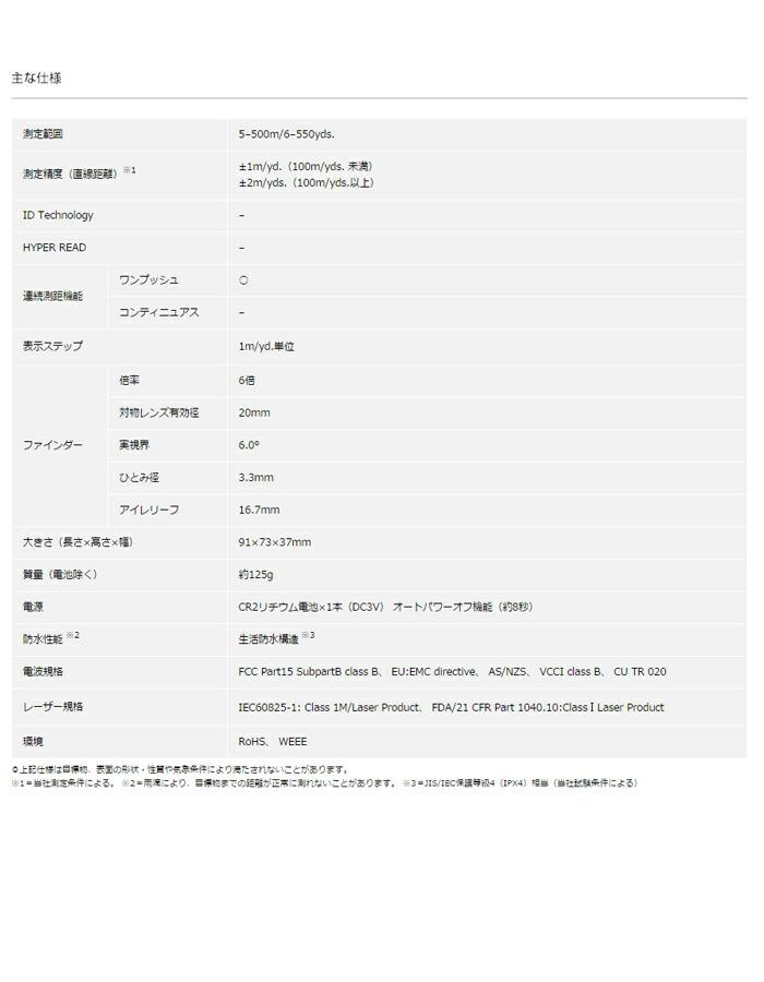 ニコン クールショット NIKON COOLSHOT 20 携帯型レーザー距離計