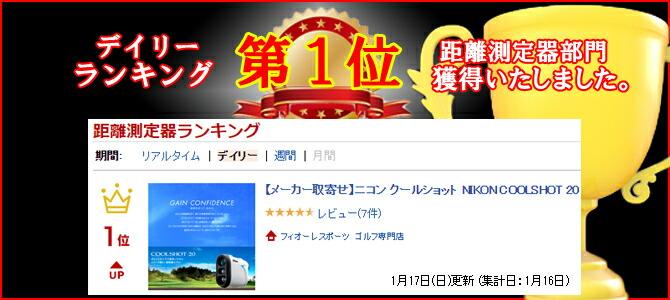 ニコン クールショット NIKON COOLSHOT 20 携帯型レーザー距離計 デイリーランキング1位