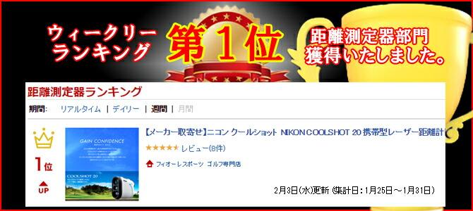 ニコン クールショット NIKON COOLSHOT 20 携帯型レーザー距離計 ウィークリーランキング1位