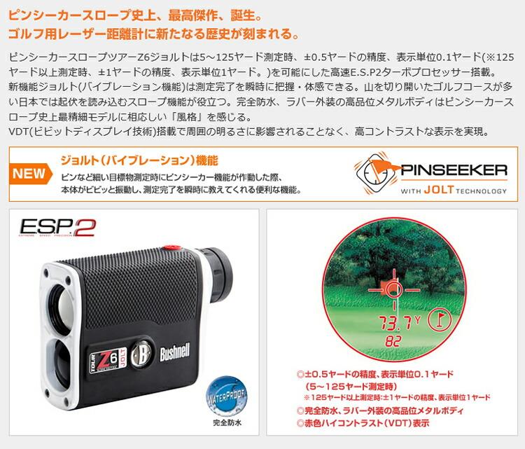 ブッシュネル ピンシーカー SLOPE TOUR Z6 JOLT ゴルフ ゴルフグッズ 距離測定器