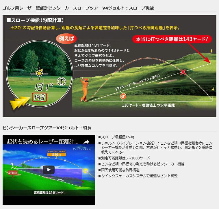 Bushnell pin seeker SLOPE TOUR V4 JOLT golf golf goods range finder BUSHNELL