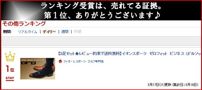 イオンスポーツ その他ランキング デイリーランキング1位獲得!