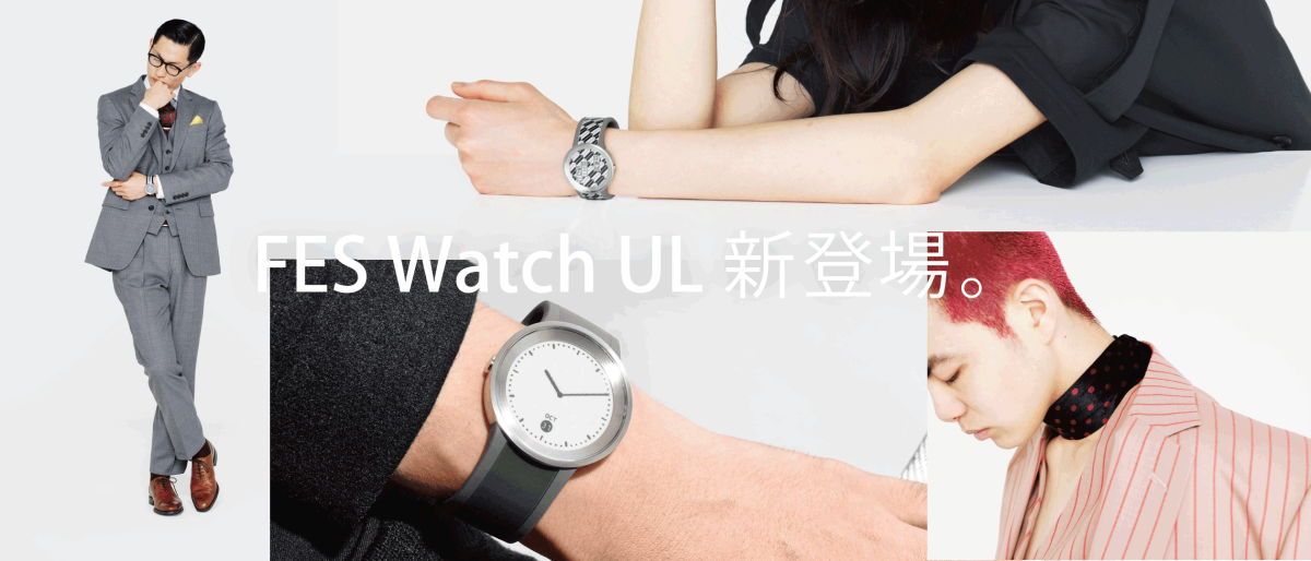 FES WATCH UL