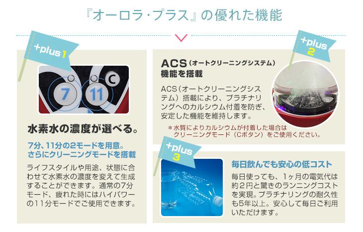家庭用水素水サーバー|Aurora plus[オーロラプラス|優れた機能