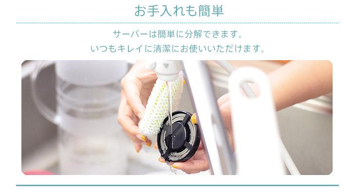 家庭用水素水サーバー|Aurora plus[オーロラプラス|お手入れも簡単