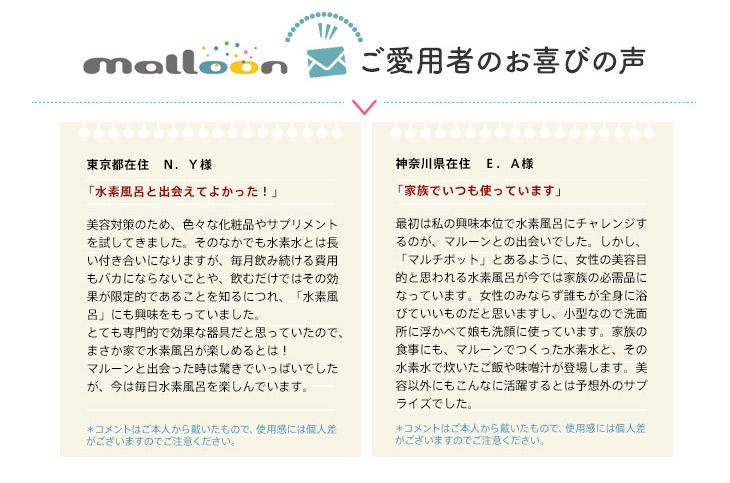 ケータイ水素マルチポッドmalloon-マルーン-