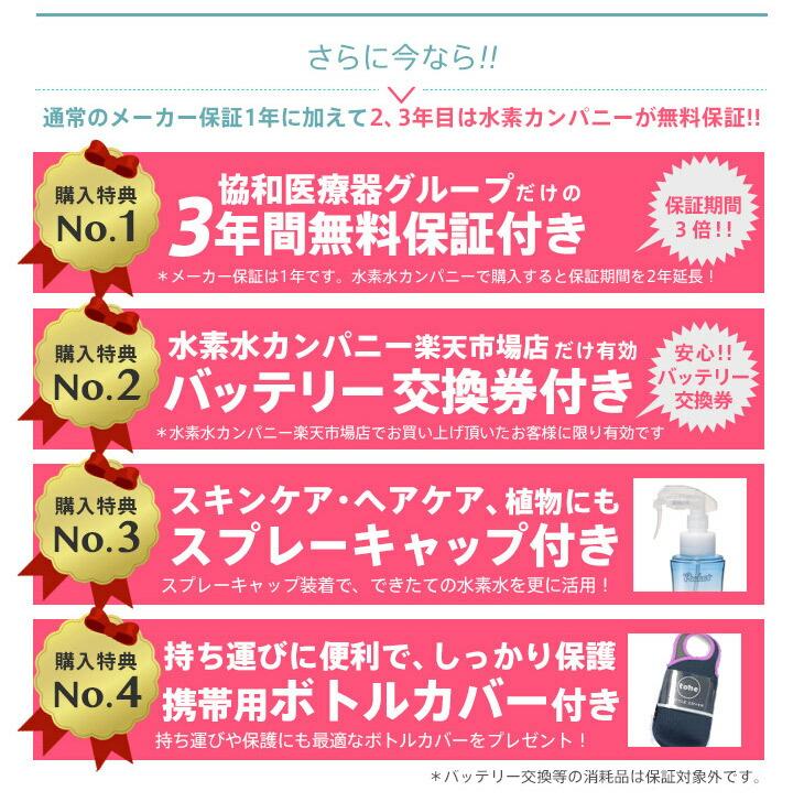 携帯水素水発生ボトル Pocket3周年記念モデル|さらに今なら!! 4台購入特典