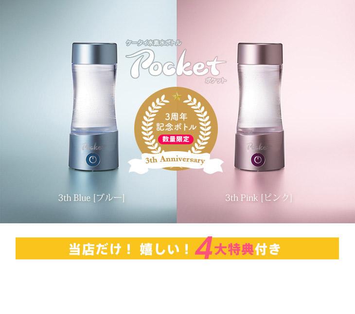 携帯水素水発生ボトル Pocket3周年記念モデル【数量限定】ブルー/ピンク