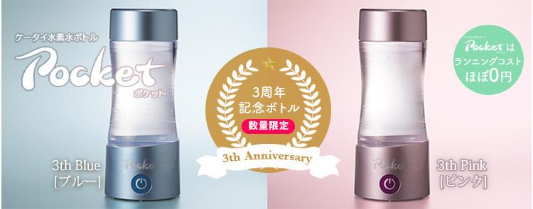 携帯水素水 発生ボトルPocket3周年記念モデル