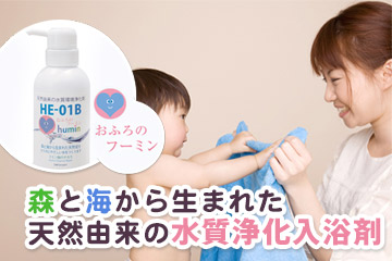 天然由来の水質環境浄化入浴剤「おふろのフーミン HE-01B」