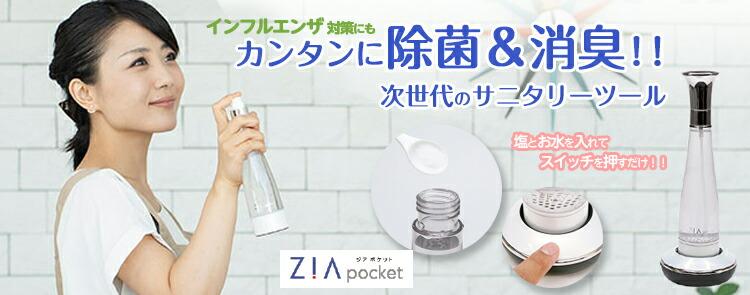 水と塩で作る除菌・消臭スプレーZIA pocket カンタンに除菌&消臭!