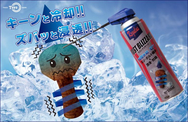 キーンと冷却!ズバッと浸透!! -42℃の冷却剤で瞬間収縮+高性能浸透オイルで錆びたボルト・ナットを緩める!