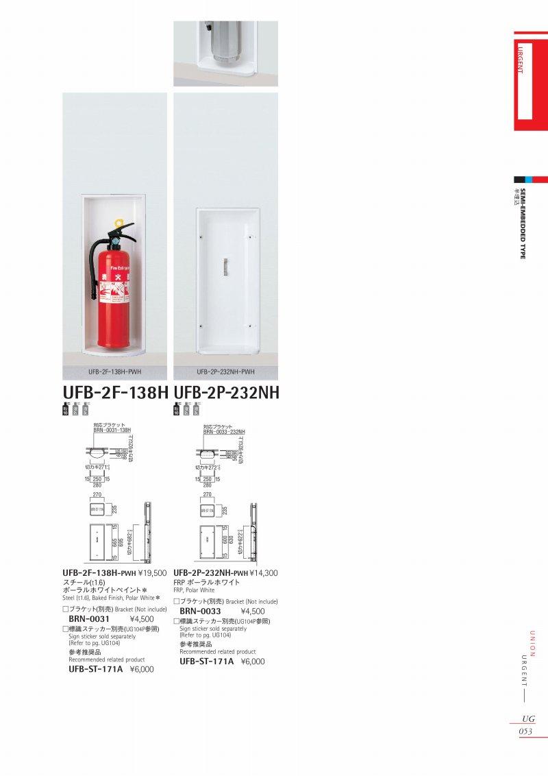 ボックス ユニオン 消火 器
