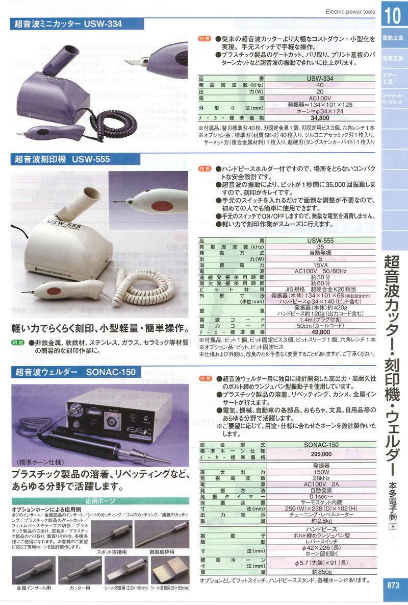 超音波カッターUSW-334 本多電子