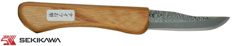 HK-2014 小刀 木柄 No.1 ナイフ右型 刃先ケース付き