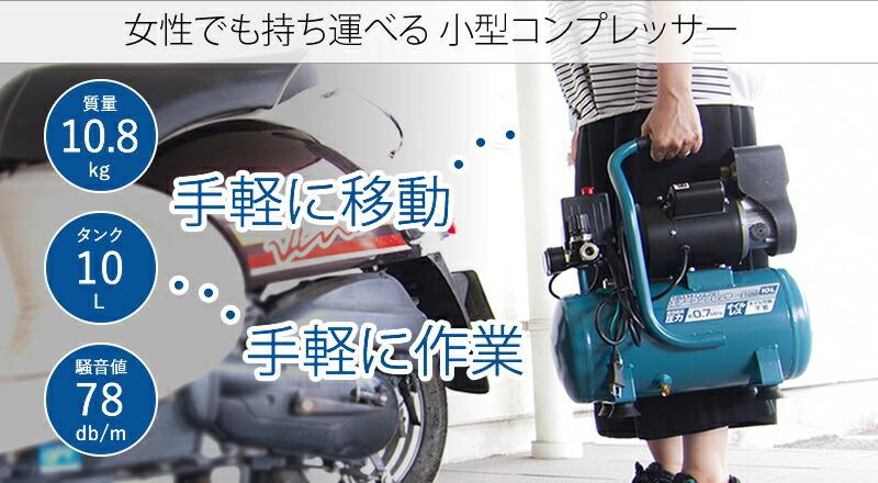 女性でも持ち運べる 小型コンプレッサー