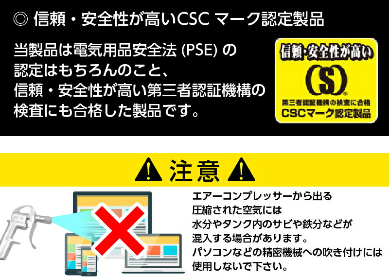 CSCマーク認定製品・注意書き