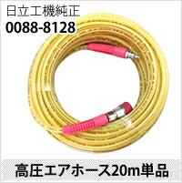 高圧エアホース20m単品