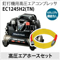 釘打機用高圧エアコンプレッサEC1245H2