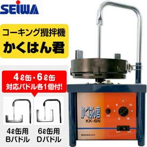 seiwa-200009n-3.jpg