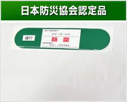 日本防災協会認定品