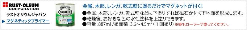 ラストオリウムジャパン マグネティック プライマー