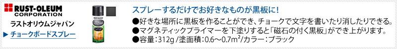 ラストオリウムジャパン チョークボードスプレー