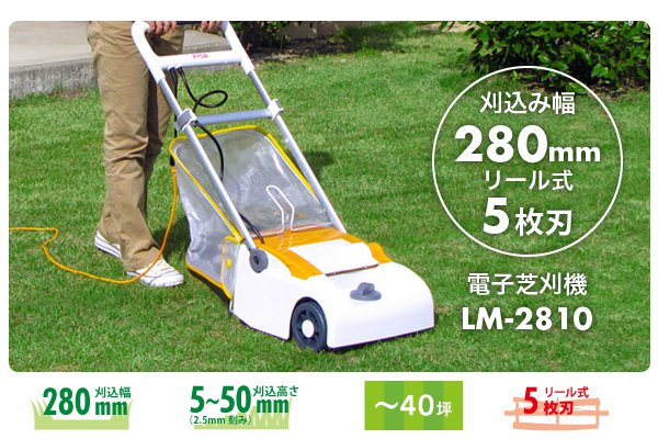 First23 rakuten global market ryobi electronic lawn mower machine fixed blades are sharp irregularities not straight edge 2 abrasive blade pruning height adjustable in the range of 5 50 mm if you install a separate greentooth Images