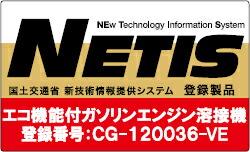 NETIS登録商品マーク