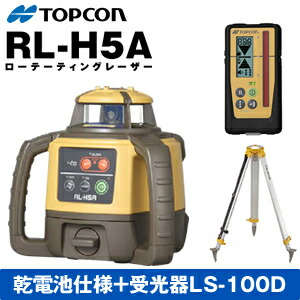 RL-H5ADB 乾電池仕様