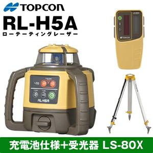 RL-H4ARD 充電池仕様