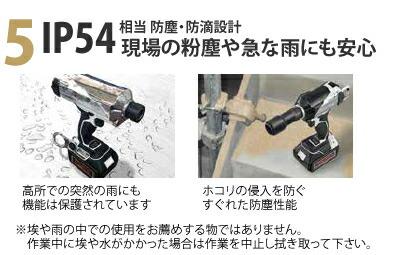 5.IP54相当 防塵・防滴設計:相当 防塵・防滴設計