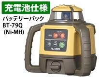 測量・土木用ローテーティングレーザー RL-H5A