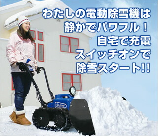 渡しの電動除雪機は静かでパワフル!自宅で充電スイッチオンで除雪スタート!!