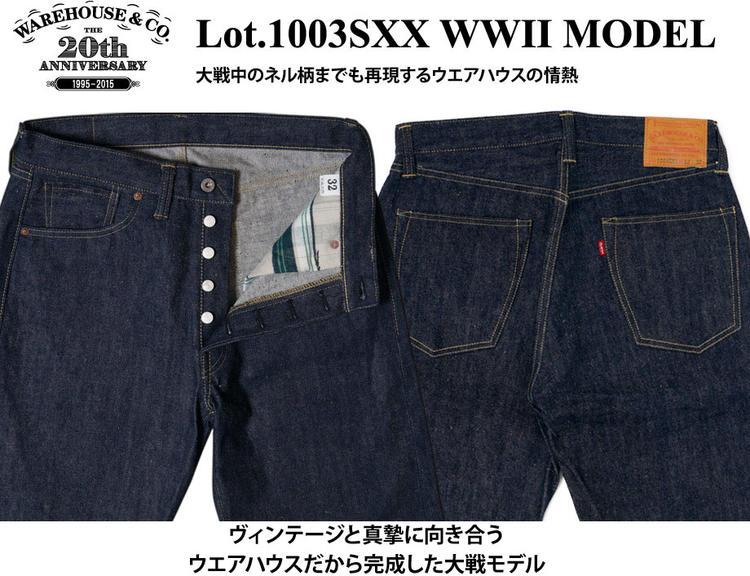 WAREHOUSE/ウエアハウス/デニム/1003XX WWII MODEL/20周年/大戦モデル