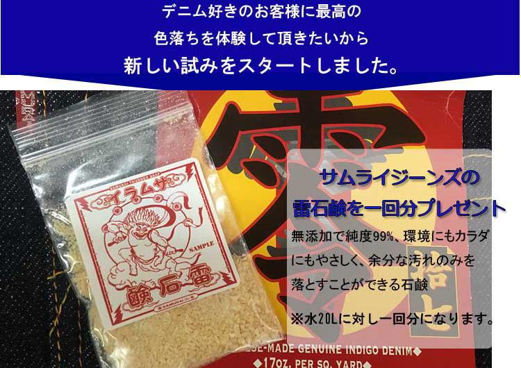 SAMURAI JEANS/サムライジーンズ/雷石鹸