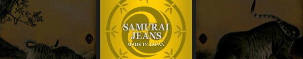SAMURAI JEANS(サムライジーンズ