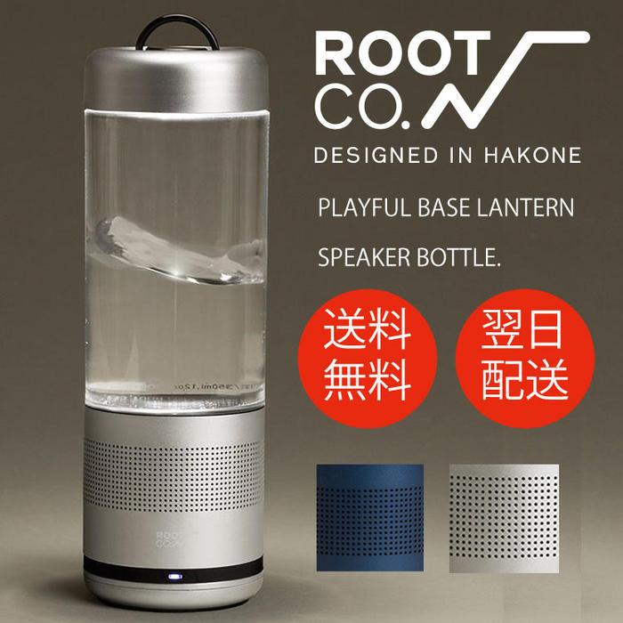 ROOT/ルート/ランタンスピーカ