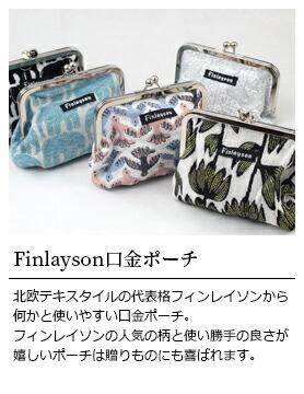 Finlaysonポーチ