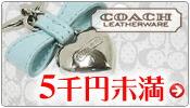 アウトレットから最新作までコーチの5千円未満の商品を厳選!